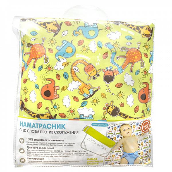 Наматрасник GlorYes! Жирафы120х60 смНаматрасники<br>&amp;lt;p&amp;gt;Если ваш малыш спит в кроватке стандартного размера 120x60 (за счет эластичных резинок подойдет и для размера 125x65 см), то лучший способ защитить кровать от влаги &amp;amp;ndash; это непромокаемый дышащий наматрасник GlorYes!&amp;lt;/p&amp;gt;<br> <br> &amp;lt;p&amp;gt;Вы заметите, что он &amp;lt;strong&amp;gt;не смещается с матраца&amp;lt;/strong&amp;gt;, позволяет коже малыша &amp;lt;strong&amp;gt;дышать&amp;lt;/strong&amp;gt;, приятный и теплый для кожи и &amp;lt;strong&amp;gt;не создает острых углов&amp;lt;/strong&amp;gt;, как обычные клеенки.&amp;lt;/p&amp;gt;<br> <br> &amp;lt;p&amp;gt;&amp;lt;strong&amp;gt;верхний мягкий и дышащий водонепроницаемый слой &amp;lt;/strong&amp;gt;(полиэстер) с красивыми расцветками&amp;lt;br /&amp;gt;<br> &amp;lt;strong&amp;gt;нижний 3D слой против скольжения&amp;lt;/strong&amp;gt; по матрацу&amp;lt;br /&amp;gt;<br> &amp;lt;strong&amp;gt;хорошая вентиляция воздуха&amp;lt;/strong&amp;gt;:&amp;amp;nbsp;кожа малыша не преет&amp;lt;br /&amp;gt;<br> &amp;lt;strong&amp;gt;не сминается&amp;lt;/strong&amp;gt; и не смещается:&amp;amp;nbsp;закрепляется за все 4 стороны матраца эластичными резинками&amp;lt;br /&amp;gt;<br> &amp;lt;strong&amp;gt;не шуршит&amp;lt;/strong&amp;gt; за счет мягкого верхнего слоя&amp;lt;br /&amp;gt;<br> приятный для тела и &amp;lt;strong&amp;gt;нехолодный&amp;lt;/strong&amp;gt;: на него можно положить малыша без одежды во время игры&amp;lt;br /&amp;gt;<br> &amp;lt;strong&amp;gt;очень хорошо отстирывается&amp;lt;/strong&amp;gt; и быстро сохнет&amp;lt;br /&amp;gt;<br> выдерживает более 2000 стирок&amp;amp;nbsp;&amp;lt;br /&amp;gt;<br> &amp;lt;strong&amp;gt;размер&amp;lt;/strong&amp;gt;: 120x60 см (подходит для стандартных кроваток 120х60 и 125х65 см)&amp;lt;/p&amp;gt;<br> <br> &amp;lt;p&amp;gt;&amp;lt;strong&amp;gt;Как ухаживать:&amp;lt;/strong&amp;gt;&amp;lt;/p&amp;gt;<br> <br> &amp;lt;p&amp;gt;1) максимальная температура стирки: 40&amp;amp;deg;С