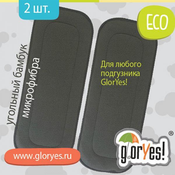 Набор вкладышей GlorYes! из угольного бамбука, 2 штуки