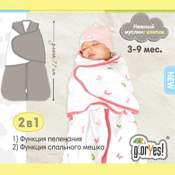 Спальный мешок GlorYes! (3-9 мес.) 2 в 1 Сафари от GlorYes!