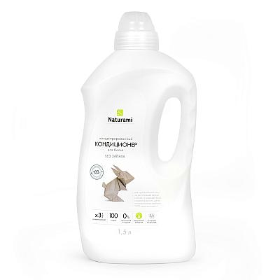 Концентрированный кондиционер Naturami для белья без запаха, 1,5 л