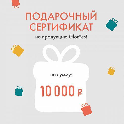 10000 руб.