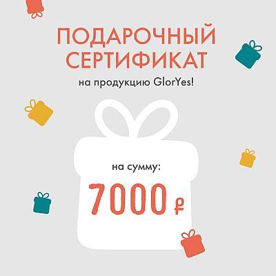 Подарочный сертификат 7000 руб.