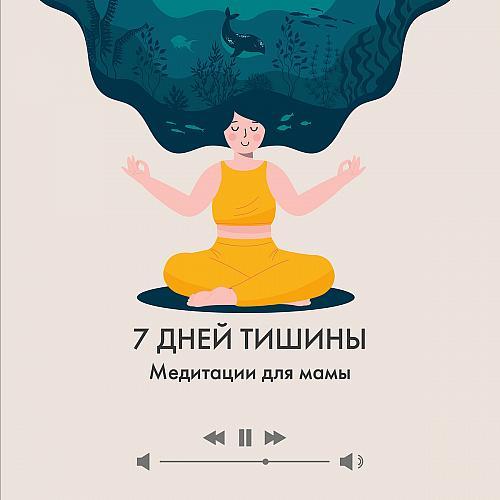 """Медитации для мам """"7 дней тишины"""""""